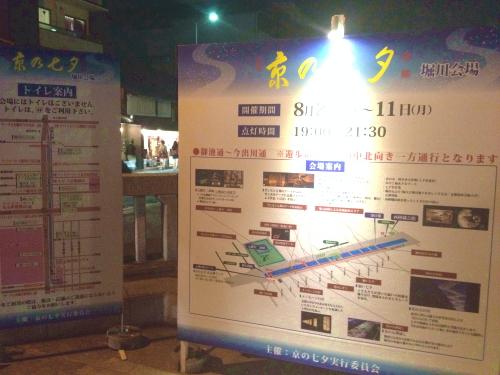 140804京の七夕11