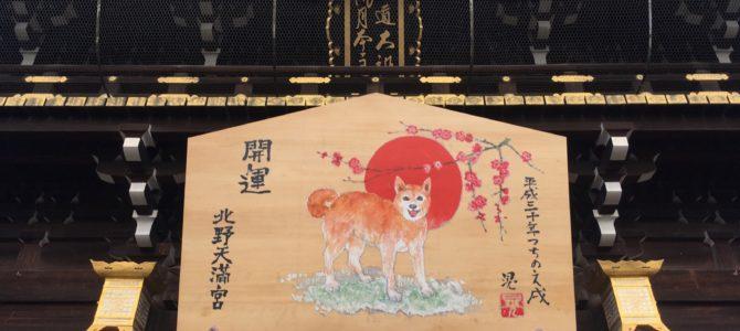 『京都おさんぽ#93』学問の神様。北野天満宮にて初詣と天満書。