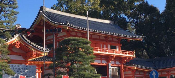 『京都おさんぽ#94』八坂神社。そして烏丸の落ち着きのある珈琲屋さんへ。