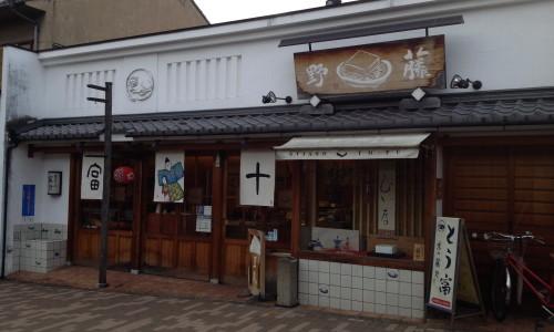 『京都おさんぽ#9』北野天満宮近くの素敵なお豆富屋さん