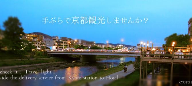 手ぶらで京都観光、そしてお宿まで。。。。【新サービスご案内】京都駅⇔和音 キャリーサービス始めました!