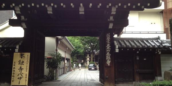 『京都おさんぽ#25』寺町通の町中に突然現る名刹~本能寺のご紹介。