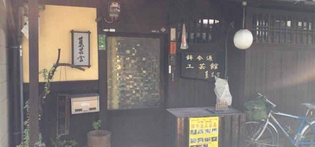 『京都おさんぽ#34』『ほんまもん』を味わう〜工房を見たり、作品を楽しんだり〜鉾参道工芸展